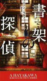 書架の探偵(新☆ハヤカワ・SF・シリーズ)(新書)