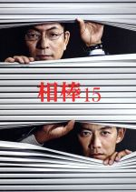 相棒 Season15 ブルーレイBOX(Blu-ray Disc)(BLU-RAY DISC)(DVD)