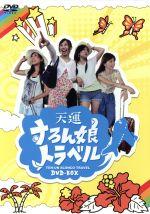 天運 すろん娘トラベル DVD-BOX(通常)(DVD)