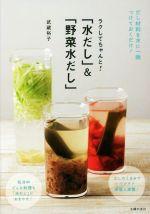 「水だし」&「野菜水だし」 ラクしてちゃんと!(単行本)
