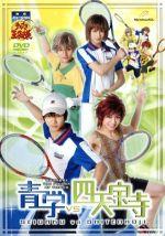ミュージカル テニスの王子様 青学VS四天宝寺(通常)(DVD)