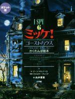 ミッケ!ゴーストハウス ポケット版 I SPY 6(児童書)