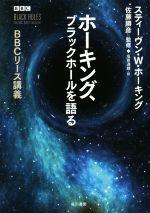 ホーキング、ブラックホールを語る BBCリース講義(単行本)