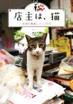 店主は、猫 台湾の看板ニャンコたち(単行本)