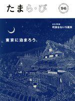 たまら・び 東京に泊まろう。(No.96)(単行本)