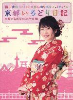 横山由依(AKB48)がはんなり巡る 京都いろどり日記 第1巻 「京都の名所 見とくれやす」編(通常)(DVD)