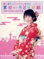 横山由依(AKB48)がはんなり巡る 京都いろどり日記 第1巻 「京都の名所 見とくれやす」編(Blu-ray Disc)(BLU-RAY DISC)(DVD)