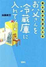 桐谷署総務課渉外係お父さんを冷蔵庫に入れて!(宝島社文庫)(文庫)