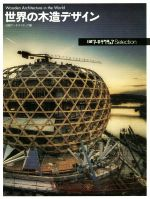 世界の木造デザイン 日経アーキテクチュアSelection(単行本)
