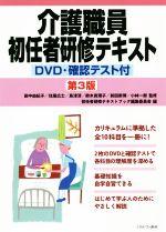 介護職員初任者研修テキスト(別冊、DVD2枚付)(単行本)