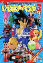 いんちきおもちゃ大図鑑 ヒーローキャラクター・ロボットヒーロー・女の子向け玩具編(3)(単行本)