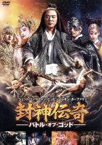 封神伝奇 バトル・オブ・ゴッド(通常)(DVD)