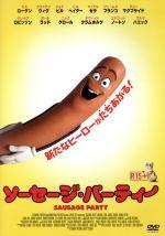 ソーセージ・パーティー(通常)(DVD)
