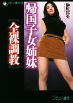 帰国子女姉妹 【全裸調教】(フランス書院文庫)(文庫)