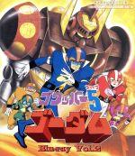 放送開始40周年記念企画 想い出のアニメライブラリー 第77集 ゴワッパー5ゴーダム Vol.2(Blu-ray Disc)(BLU-RAY DISC)(DVD)