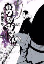 闇金ウシジマくん(40)(ビッグC)(大人コミック)