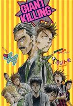 GIANT KILLING(44)(モーニングKC)(大人コミック)