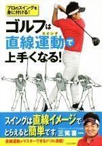 ゴルフは直線運動で上手くなる! プロのスイングを身に付ける!(単行本)