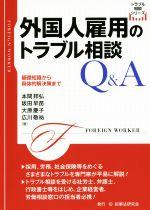 外国人雇用のトラブル相談Q&A基礎知識から具体的解決策までトラブル相談シリーズ