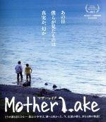 マザーレイク(Blu-ray Disc)(BLU-RAY DISC)(DVD)
