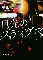 月光のスティグマ(新潮文庫)(文庫)