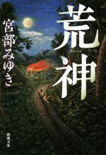 荒神(新潮文庫)(文庫)