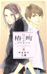 椿町ロンリープラネット(8)(マーガレットC)(少女コミック)