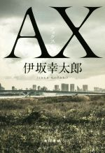 AX アックス(単行本)