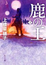 鹿の王(角川文庫)(3)(文庫)
