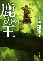 鹿の王(角川文庫)(4)(文庫)