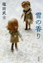 雪の香り(文春文庫)(文庫)