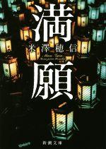 満願(新潮文庫)(文庫)