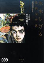 貸本漫画集(9)火星年代記 他水木しげる漫画大全集009