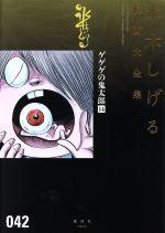 ゲゲゲの鬼太郎(14)水木しげる漫画大全集042