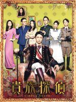 貴族探偵 DVD-BOX(通常)(DVD)