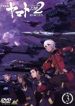 宇宙戦艦ヤマト2202 愛の戦士たち 3(通常)(DVD)