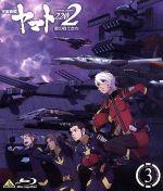 宇宙戦艦ヤマト2202 愛の戦士たち 3(Blu-ray Disc)(BLU-RAY DISC)(DVD)