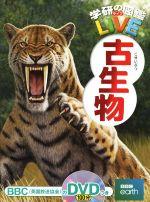 古生物(学研の図鑑LIVE)(DVD付)(児童書)