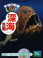 深海生物(学研の図鑑LIVE)(DVD付)(児童書)