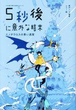 5秒後に意外な結末 ミノタウロスの青い迷宮(「5分後に意外な結末」シリーズ)(児童書)