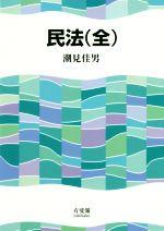 民法(全)(単行本)