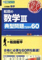名人の授業 松田の数学Ⅲ 典型問題Type60大学受験数学東進ブックス