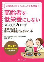 高齢者を低栄養にしない20のアプローチ MNA(簡易栄養状態評価表)で早期発見 事例でわかる基本と疾患別の対応ポイント(単行本)