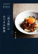 「高太郎」のおつまみ和食 このワザで味が決まる(単行本)