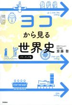 ヨコから見る世界史 パワーアップ版(大学受験プライムゼミブックス)(別冊付)(単行本)