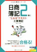 """日商簿記2級に""""とおる""""テキスト工業簿記(とおる簿記シリーズ)(単行本)"""