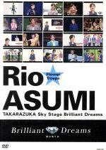 明日海りお 「Brilliant Dreams」(通常)(DVD)