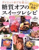 糖質オフのアレンジ自在スイーツレシピ ダイエット中でも安心!(GEIBUN MOOKS)(単行本)