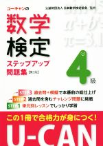 ユーキャンの数学検定4級ステップアップ問題集 第3版