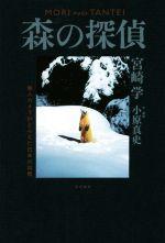 森の探偵 無人カメラがとらえた日本の自然(単行本)